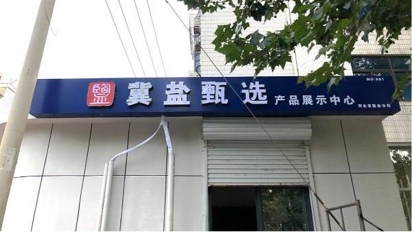 冀盐甄选,河北党建文化长廊设计,石家庄博采广告