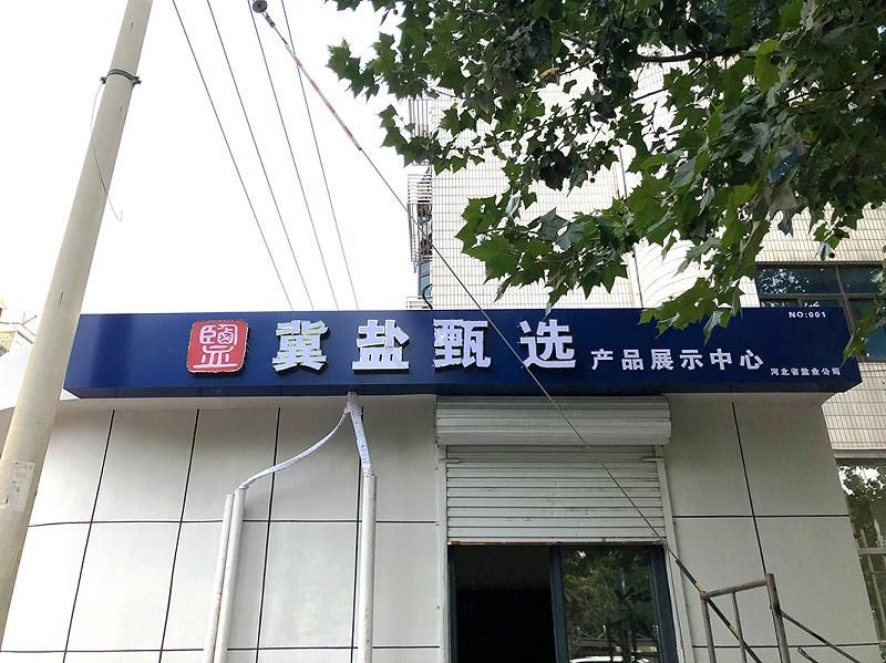 冀盐甄选,河北广告设计制作商,石家庄博采广告