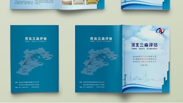石家庄企业画册设计与制作公司