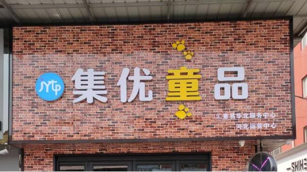 石家庄广告设计制作公司