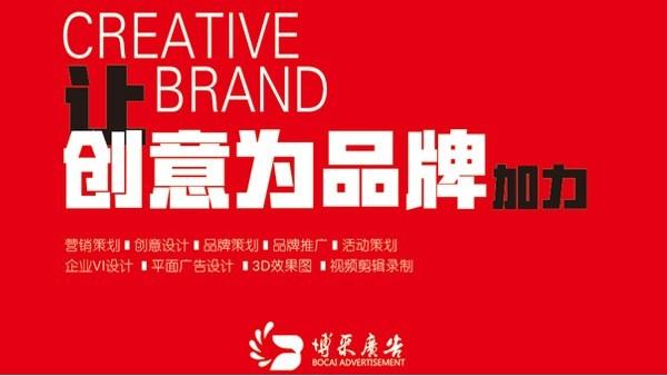 石家庄新华区广告设计制作公司_石家庄博采广告