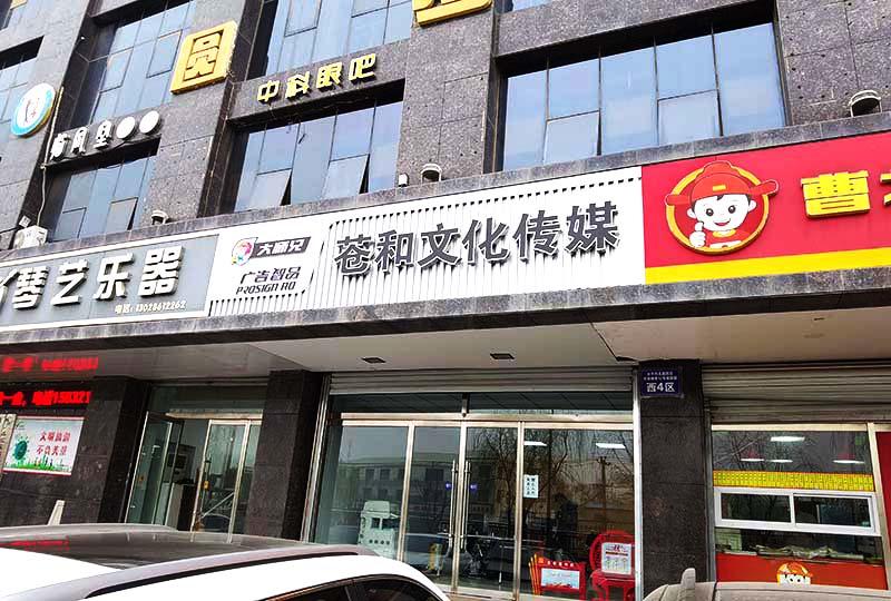 石家庄连锁店门头牌匾制作公司