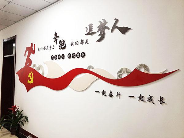 石家庄办公室内党建文化墙画制作_石家庄博采广告公司