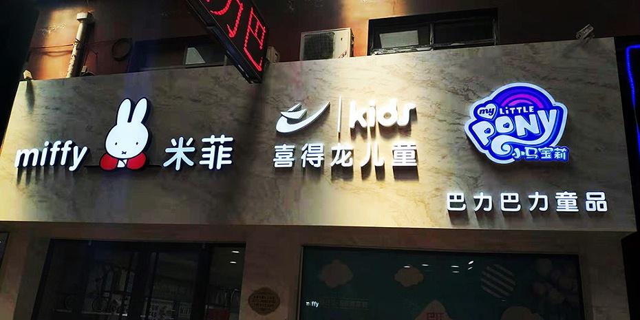 石家庄发光字标识制作厂家