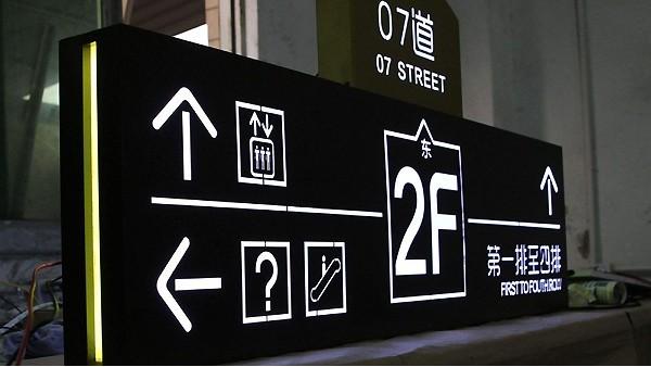 河北物业标识标牌设计生产公司