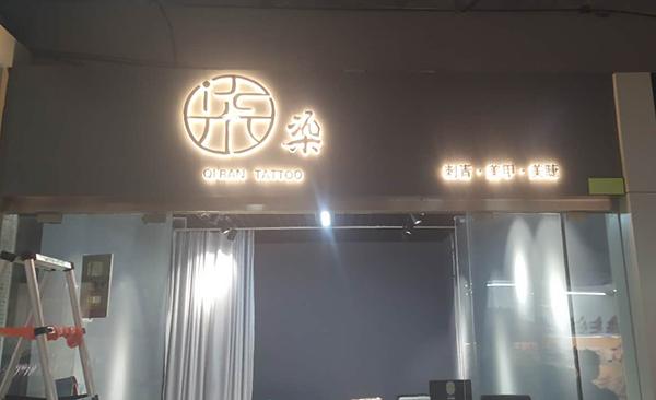 石家庄门头设计制作公司
