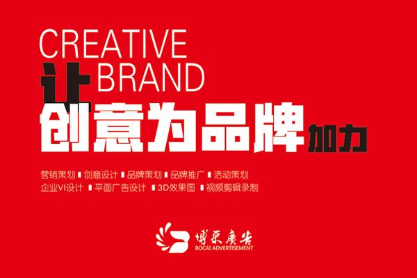 石家庄名片设计制作公司_石家庄博采广告