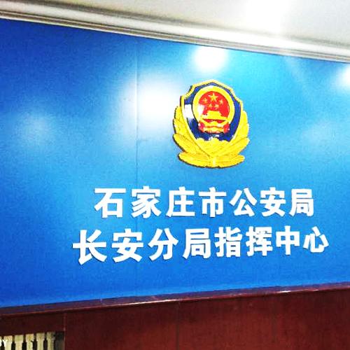石家庄警局文化墙设计与制作