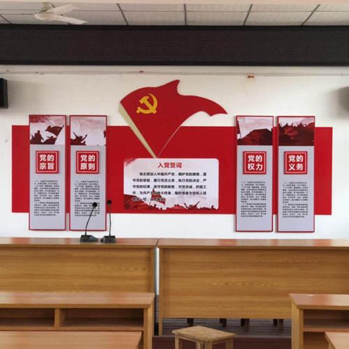 山尹村镇政府 党建文化墙设计制作