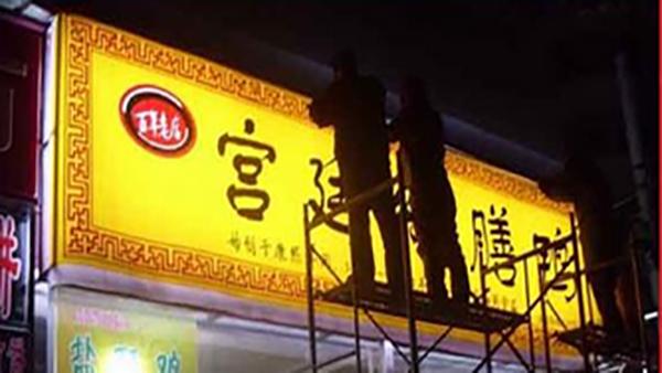 石家庄灯箱厂