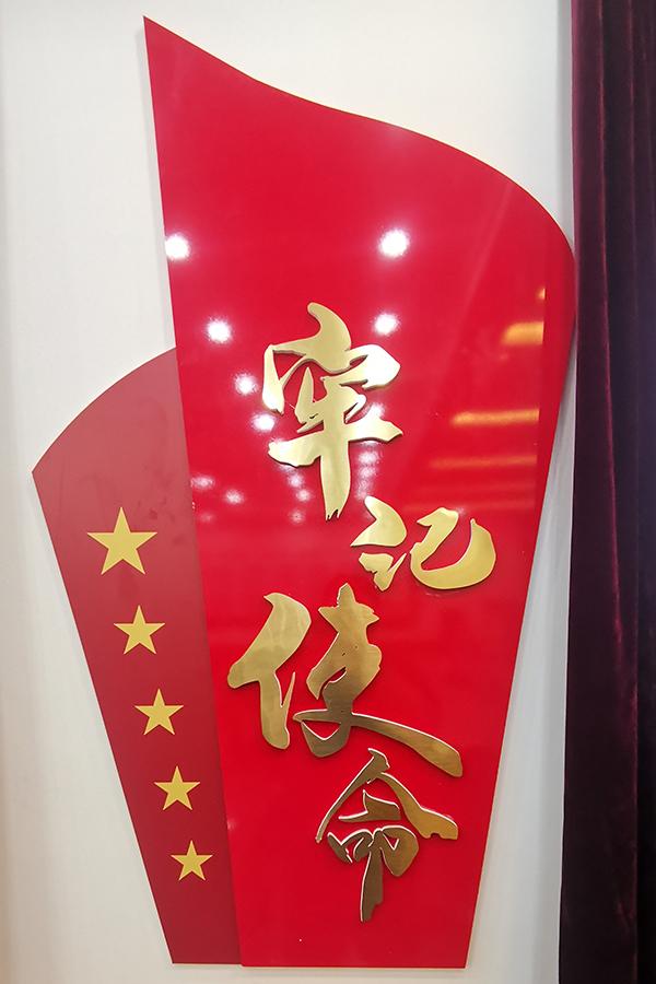 石家庄企业党建文化墙制作公司