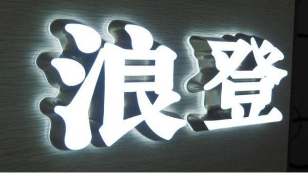 石家庄发光字大型制作厂家