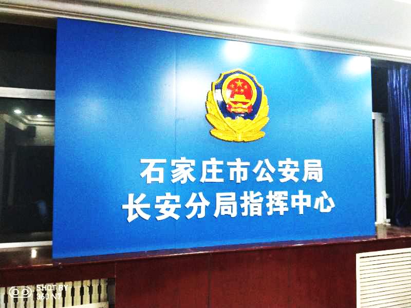 石家庄警局文化墙