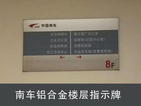 河北教育机构金属标识标牌厂家