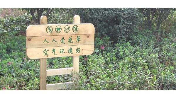 河北景区公园标牌需要从哪些方面设计