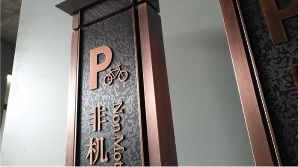 河北室内金属标识标牌生产厂家