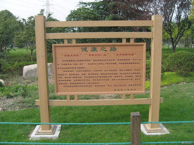 石家庄户外木质标识标牌