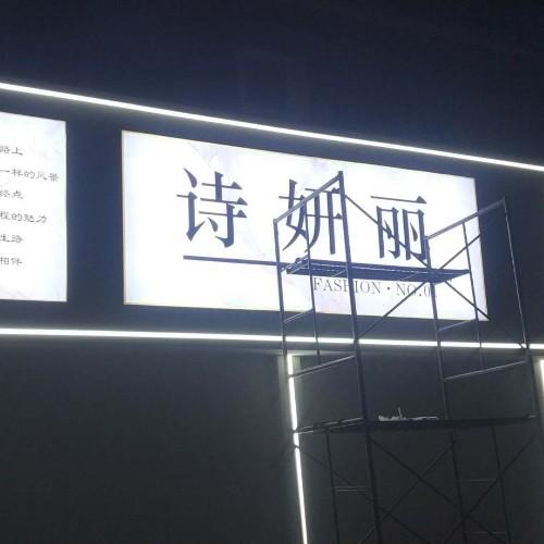 2020.8.30 诗妍丽门头招牌