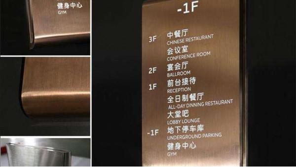 石家庄酒店标识标牌制作工厂