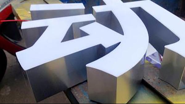 不锈钢发光字被商家广泛应用的原因