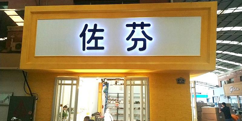 石家庄发光字标识设计公司