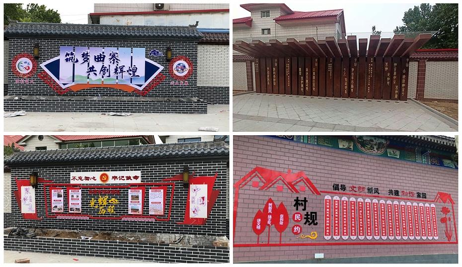 石家庄曲寨村党建文化建设 博采广告案例