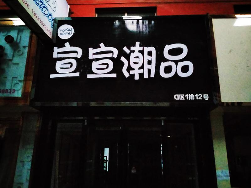 石家庄广告牌匾设计制作公司