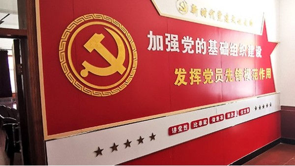 石家庄机关单位党建文化墙设计_石家庄博采广告
