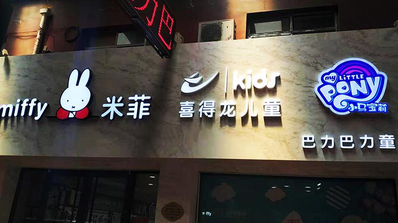 河北亚克力字广告制作公司排名_石家庄博采广告