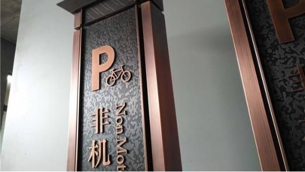 河北商业金属户外宣传标识牌