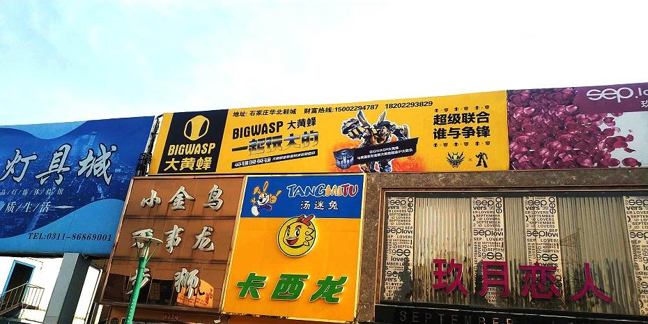 石家庄平面广告设计