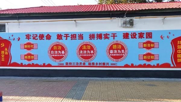 2020.9.3 南桥寨村 党建文化墙安装完毕