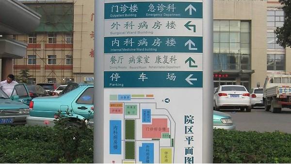 石家庄标识标牌导视系统制作商
