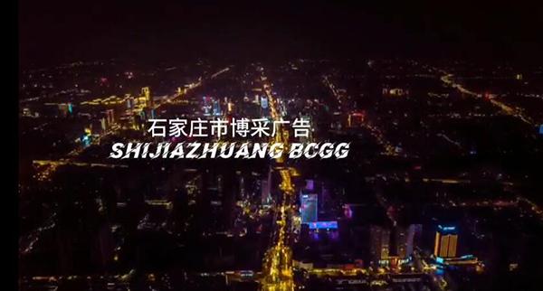 石家庄公司宣传片拍摄