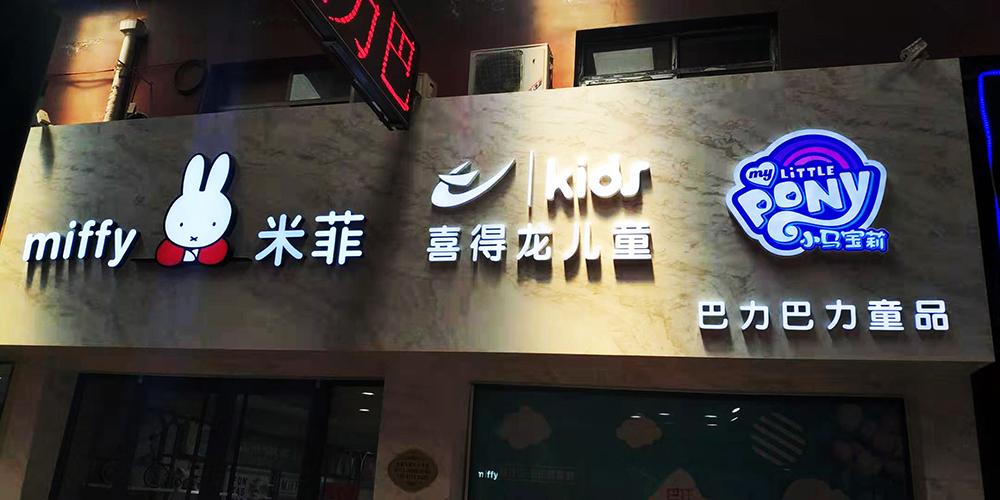 石家庄门头广告制作公司_石家庄博采广告