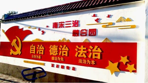 石家庄农村文化墙设计建设