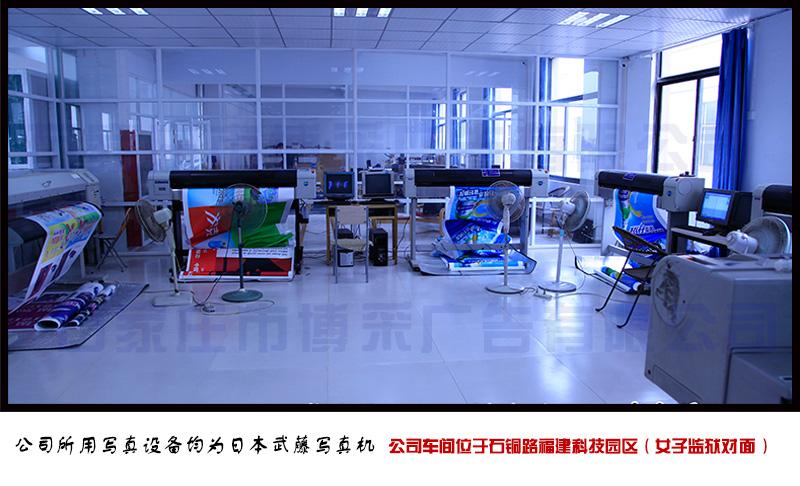 石家庄大的广告材料供应商_石家庄博采广告