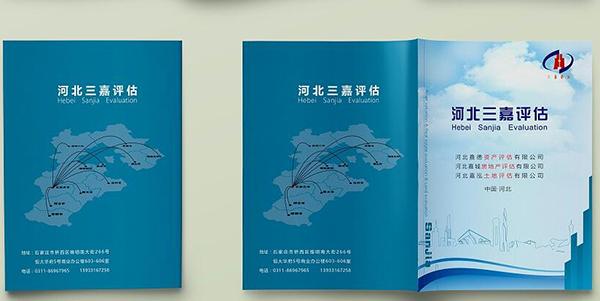 石家庄宣传册设计公司