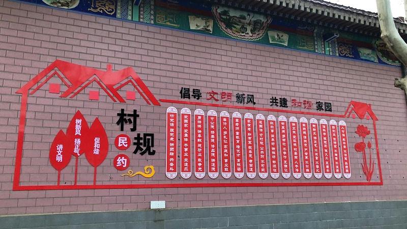 石家庄曲寨村委会文化墙 博采广告案例