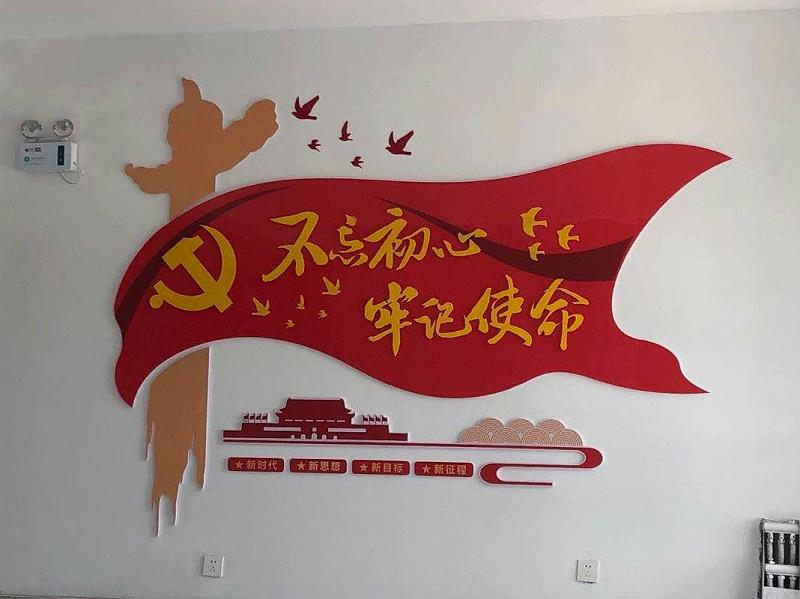 石家庄申后村党建文化墙 博采广告案例