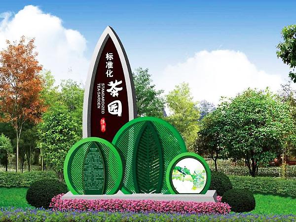 石家庄公园标识标牌设计与制作