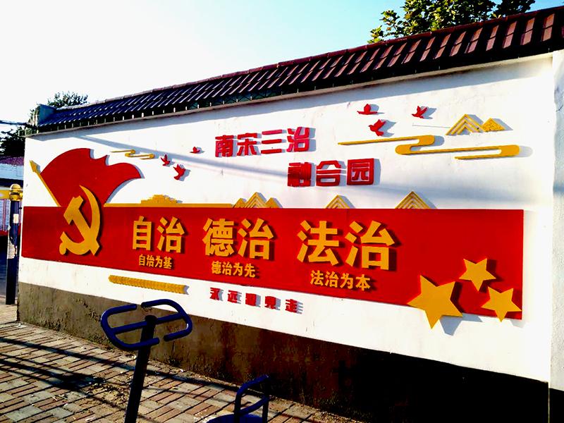 河北大型文化墙设计制作公司