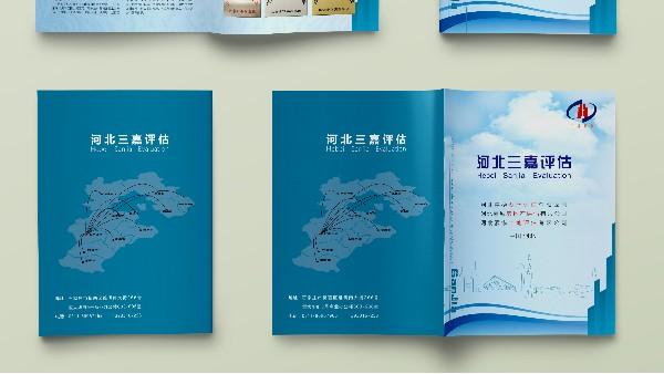 高端企业宣传画册是怎么设计出来的