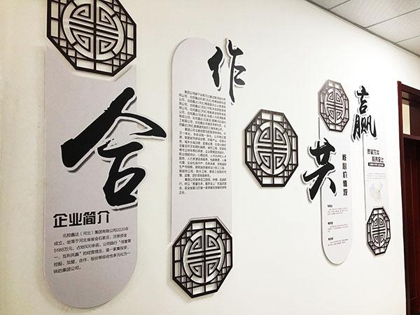 石家庄办公室文化墙设计公司_石家庄博采广告