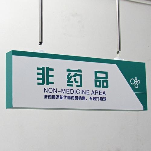 河北医院机构铝塑板标识标牌厂家