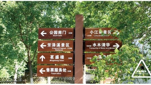 河北户外警示标识标牌定制_石家庄博采标识